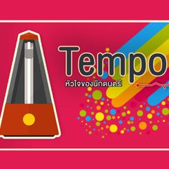 Tempo หัวใจของนักดนตรี