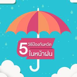 5 วิธีป้องกันหวัด ในหน้าฝน
