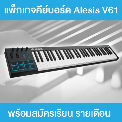 คีย์บอร์ดไฟฟ้า Alesis V61 พร้อมคอร์สเรียนเปียโนออนไลน์ 30 วัน (รายเดือน)